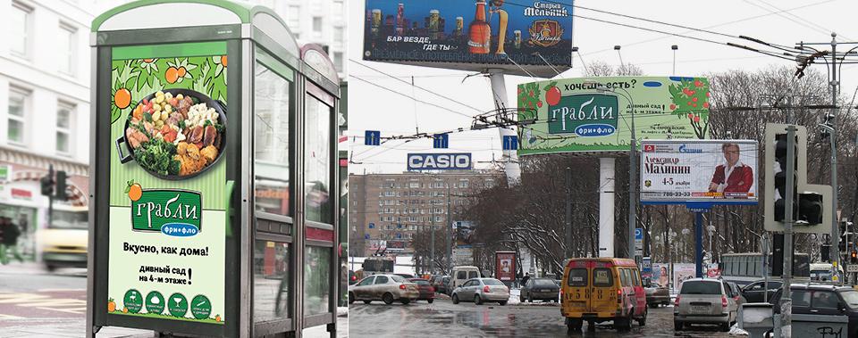 Креативная концепция наружной рекламы