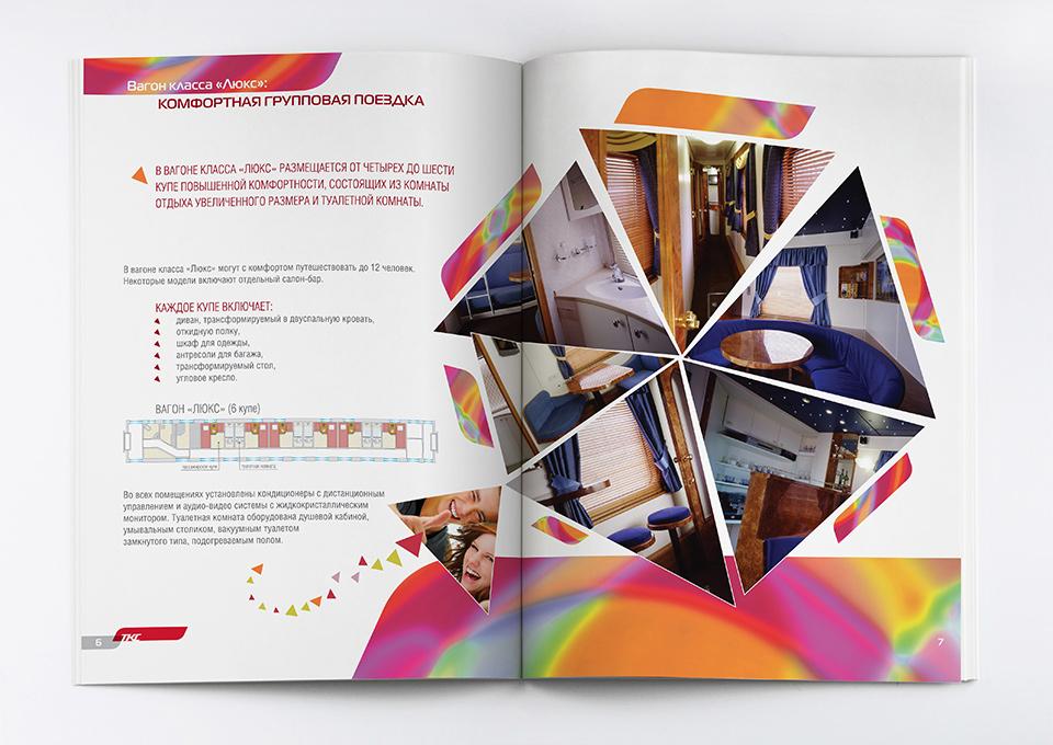 Креативная концепция презентационного буклета