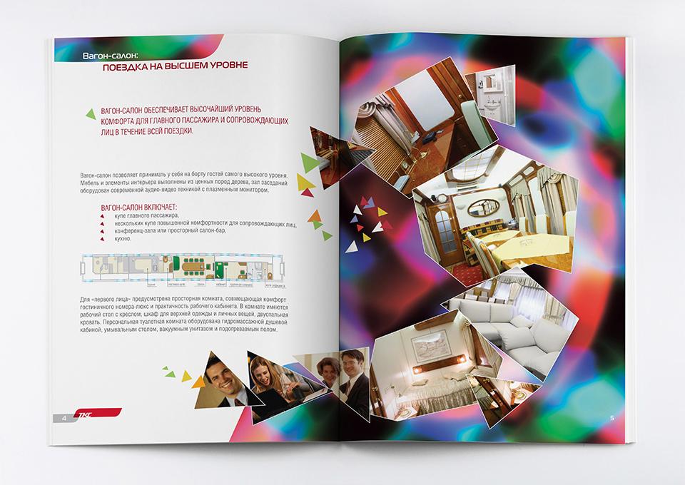 Презентационный буклет. Вёрстка и дизайн.