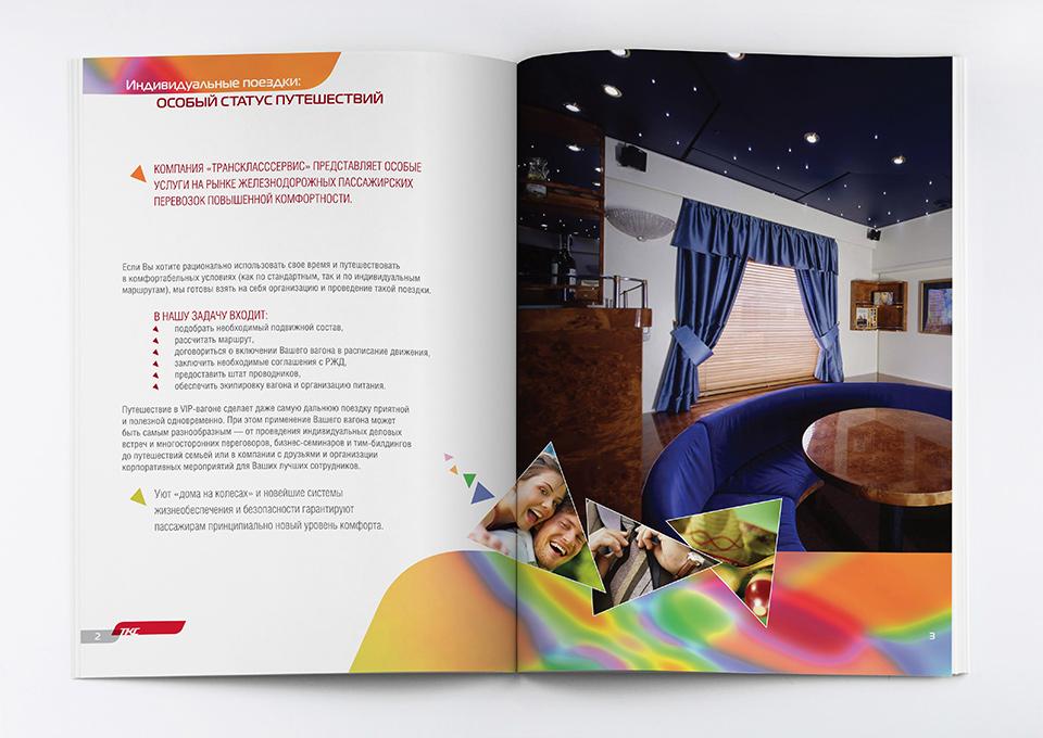 Разработка дизайн-концепции презентационного буклета