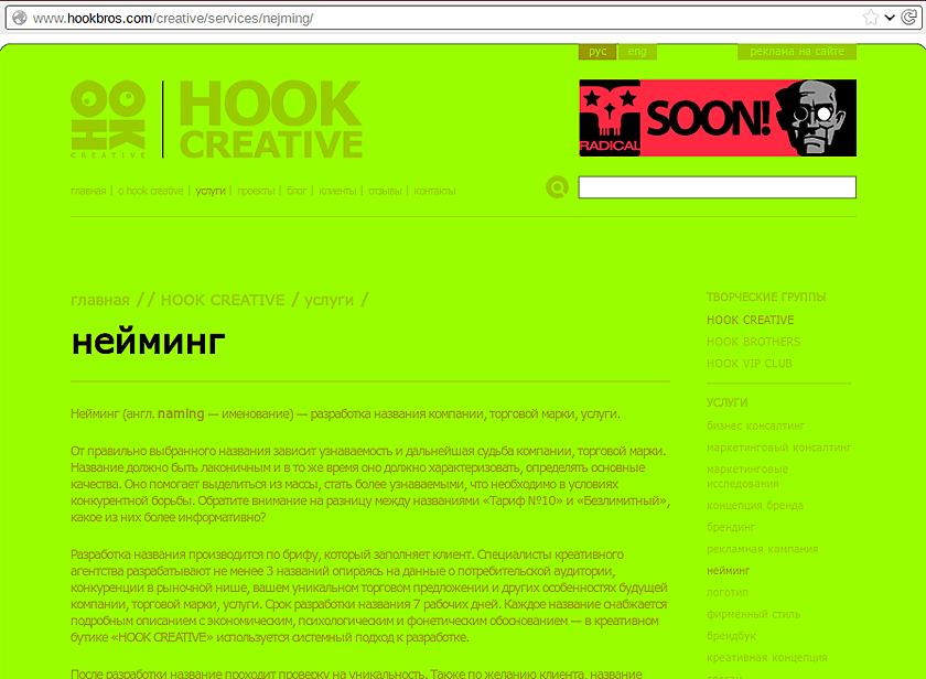 >Креативный бутик «HOOK» ворует тексты