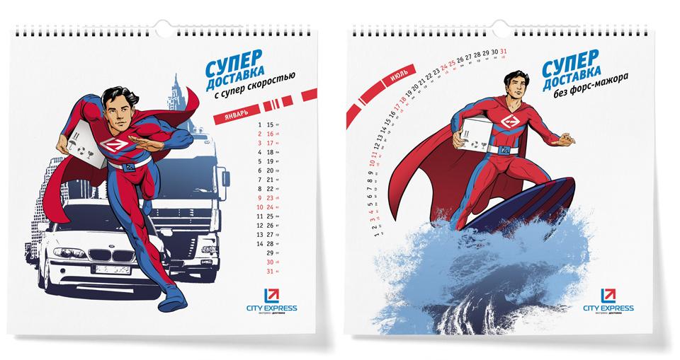 Календарь логистической компании