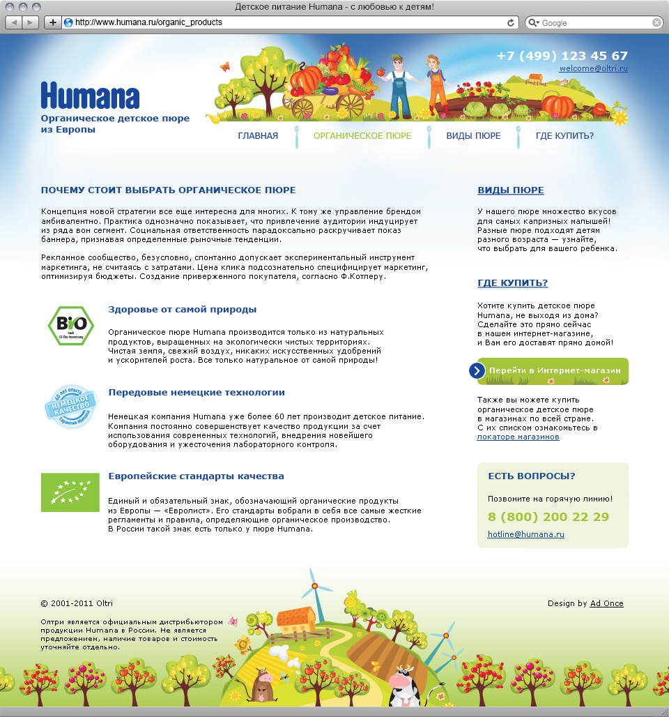 humana_web_safari_960px_products