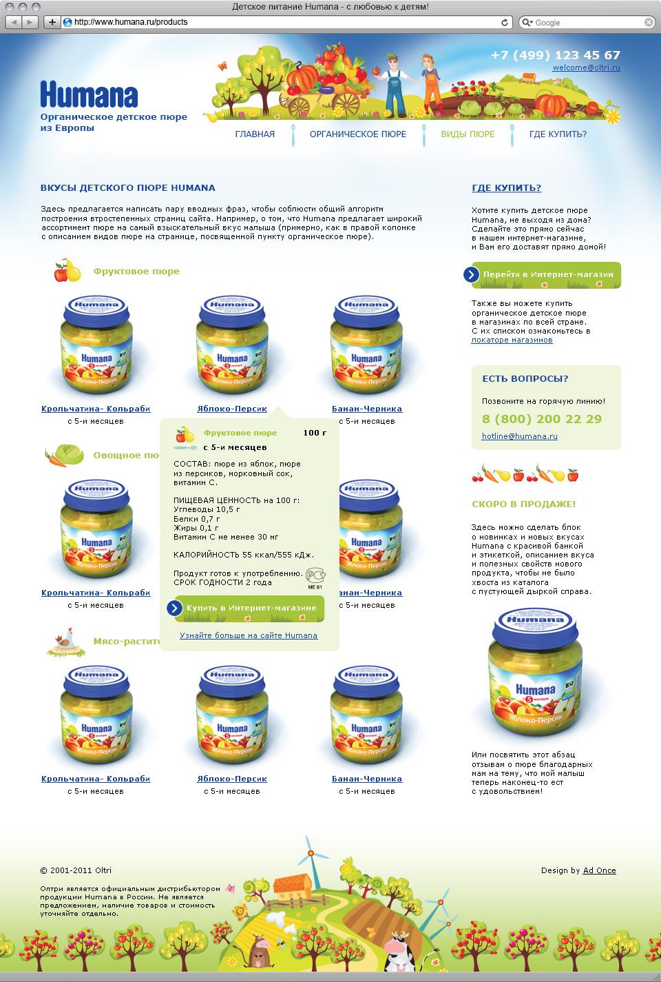 humana_web_safari_960px_products2