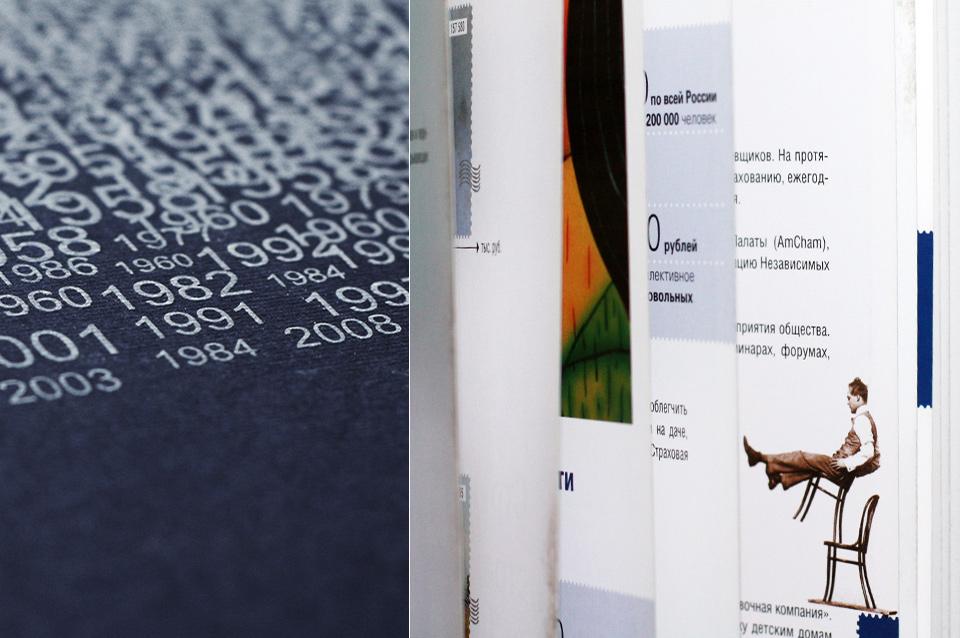 Разработка годового отчёта в креативном агентстве