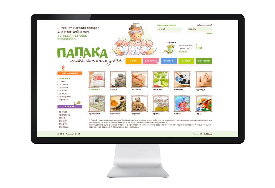web_papaka_02