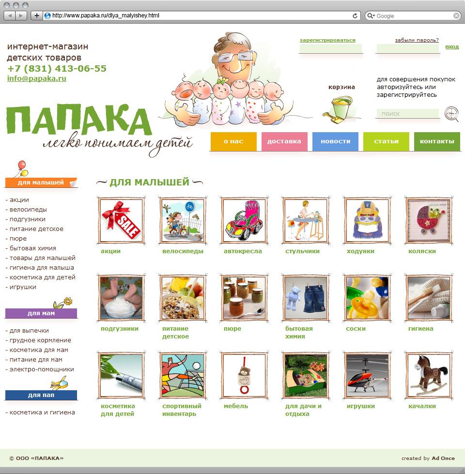 web_papaka_03