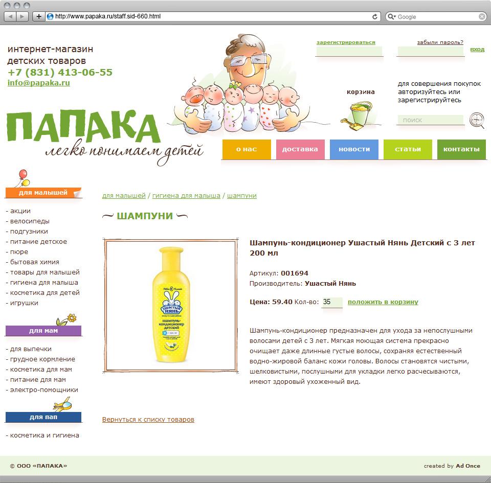 web_papaka_04