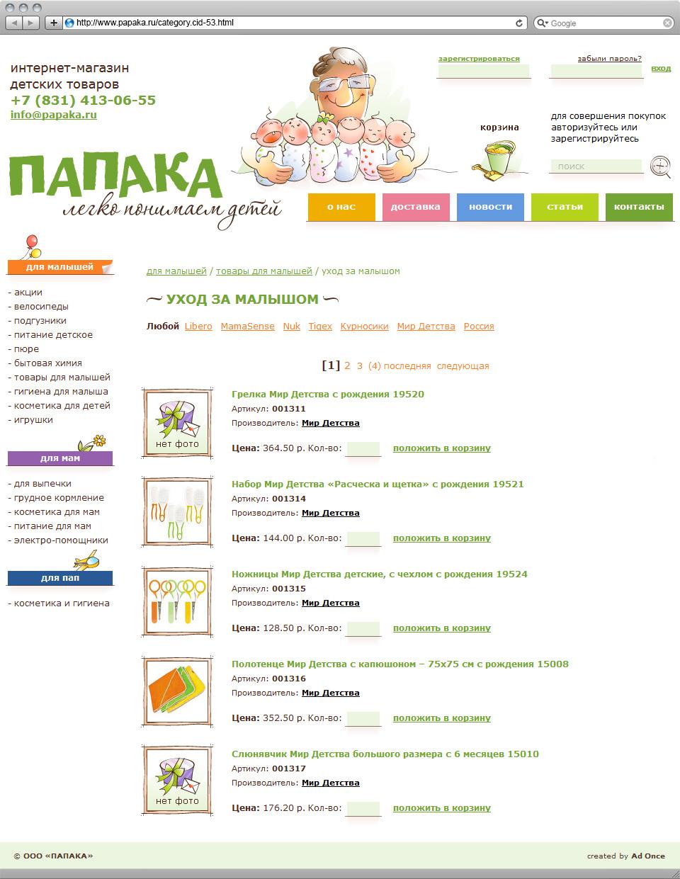 web_papaka_05