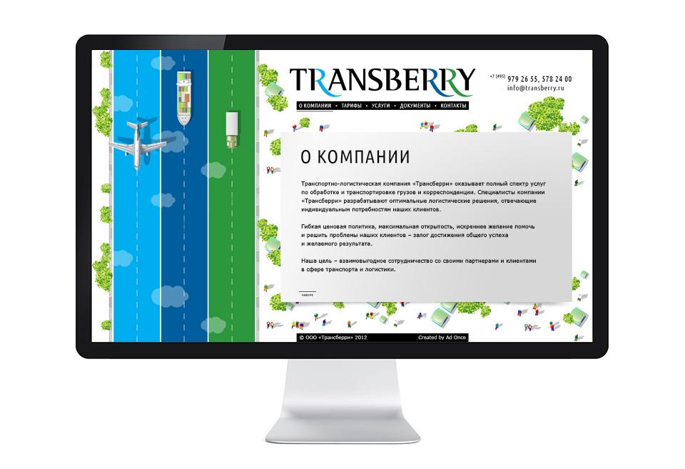 web_transberry_02