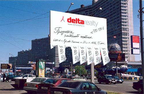 Креативная концепция билборда агентства недвижимости