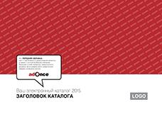 Ad Once. Электронный каталог