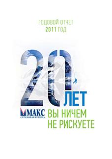 Электронный годовой отчёт Макс