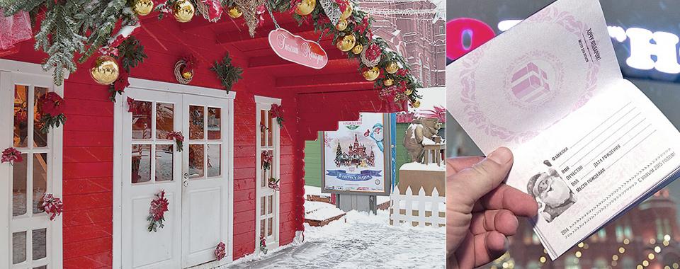 Креатиавная концепция фестиваля Рождественские Ярмарки Москвы 2015