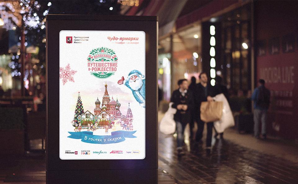 Креативная концепция дизайна Рождественские Ярмарки Москвы 2015
