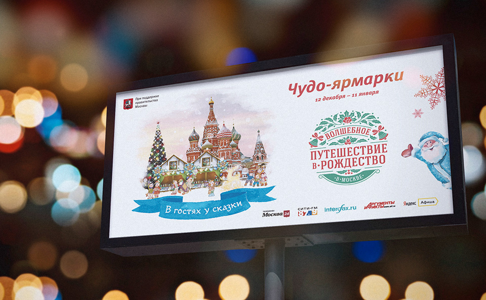 Рождественсеи Ярмарки Москвы 2015: дизайн билборда