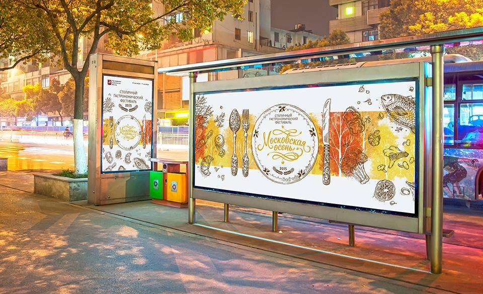 Разработка рекламной кампании для фестиваля