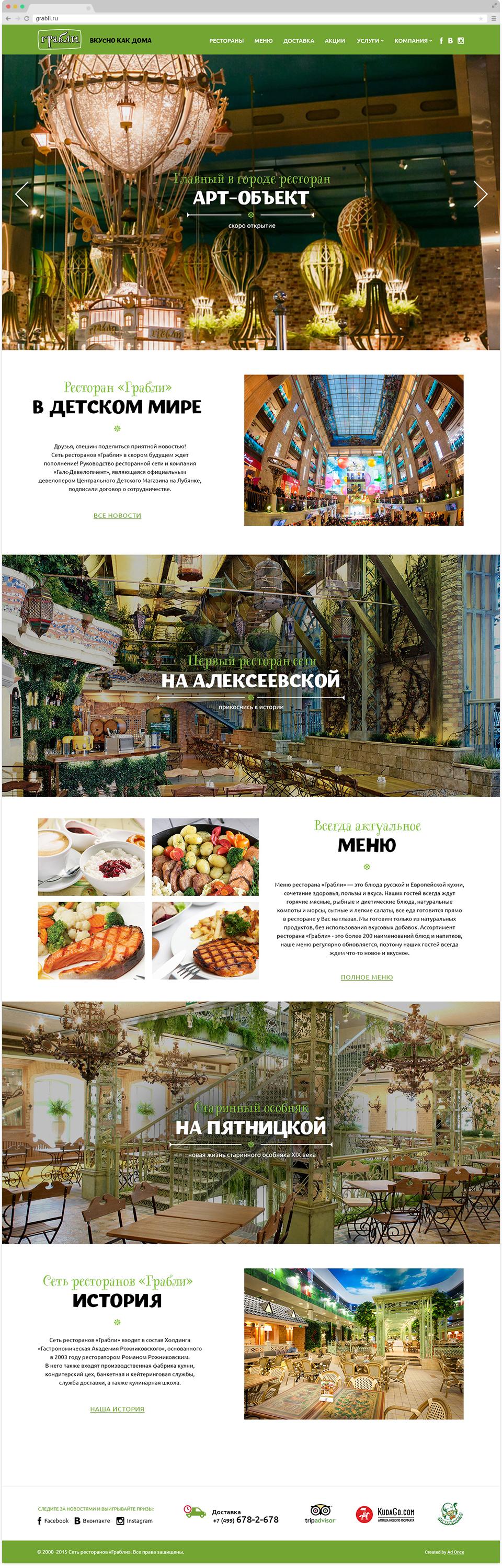 Концепция дизайна сайта кафе