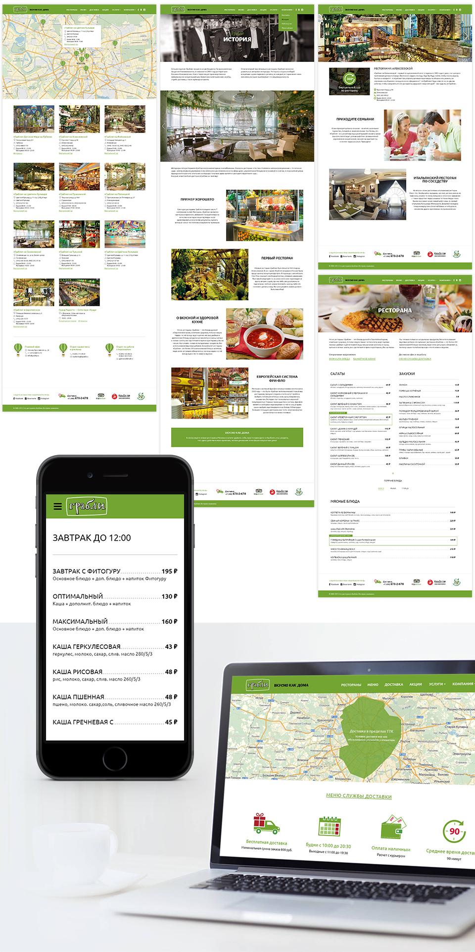 Разработка дизайна сайта для мобильного устройства: рестораны