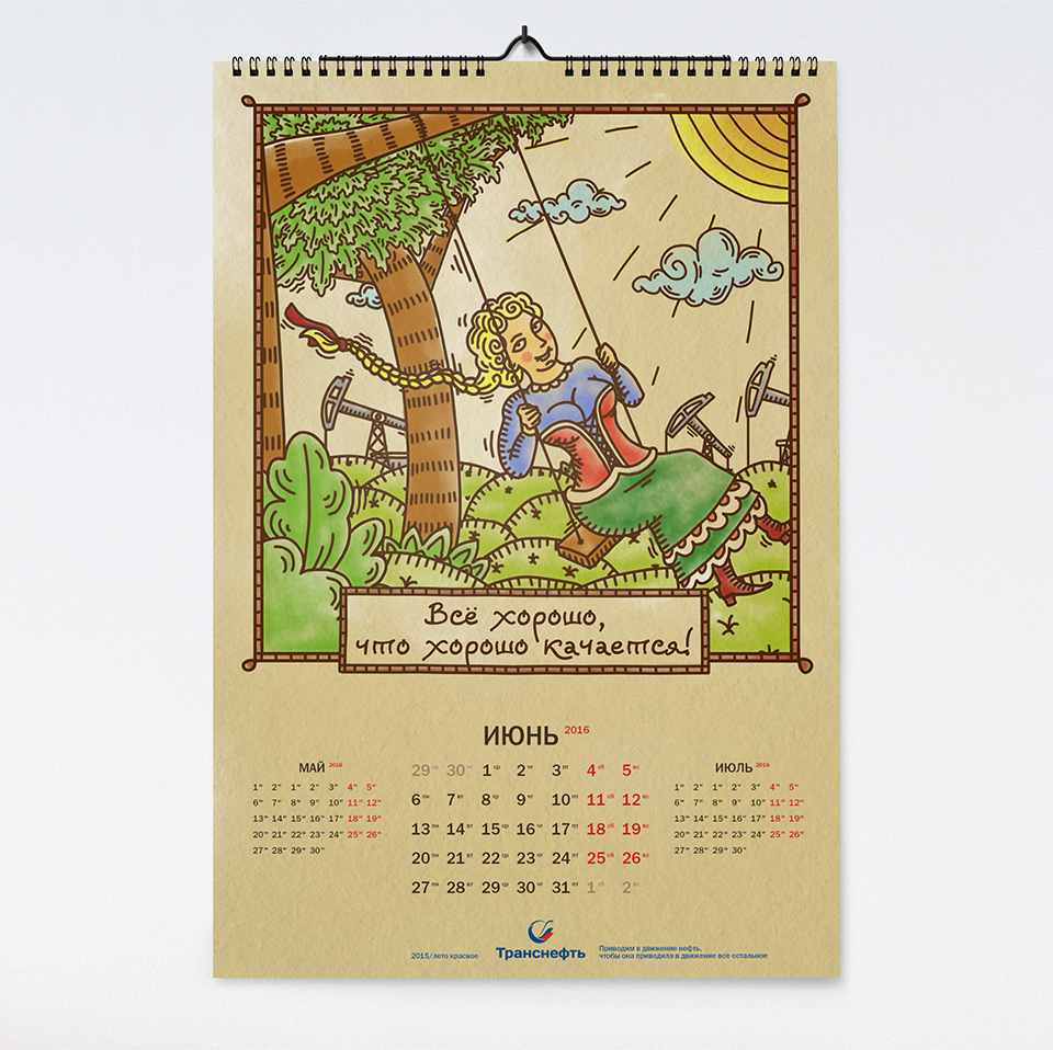 Дизайн календаря 12 полос