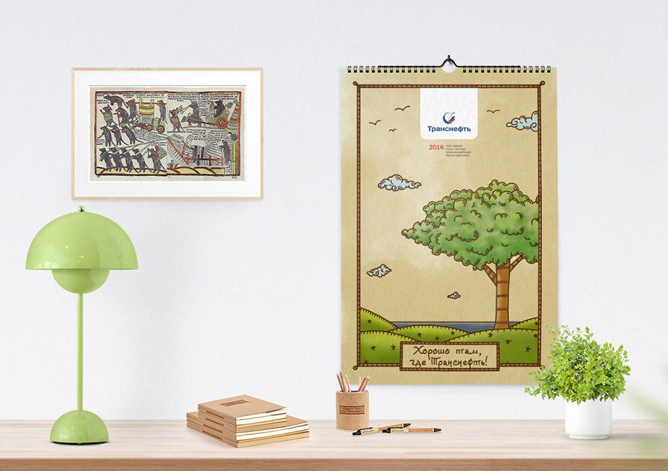 Разработка календаря 12 полос: нефть