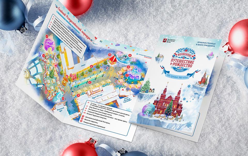 Брендирование новогодней открытки