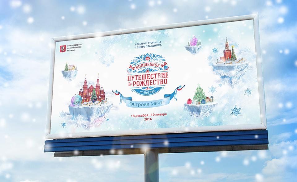 Новогодний дизайн билборда