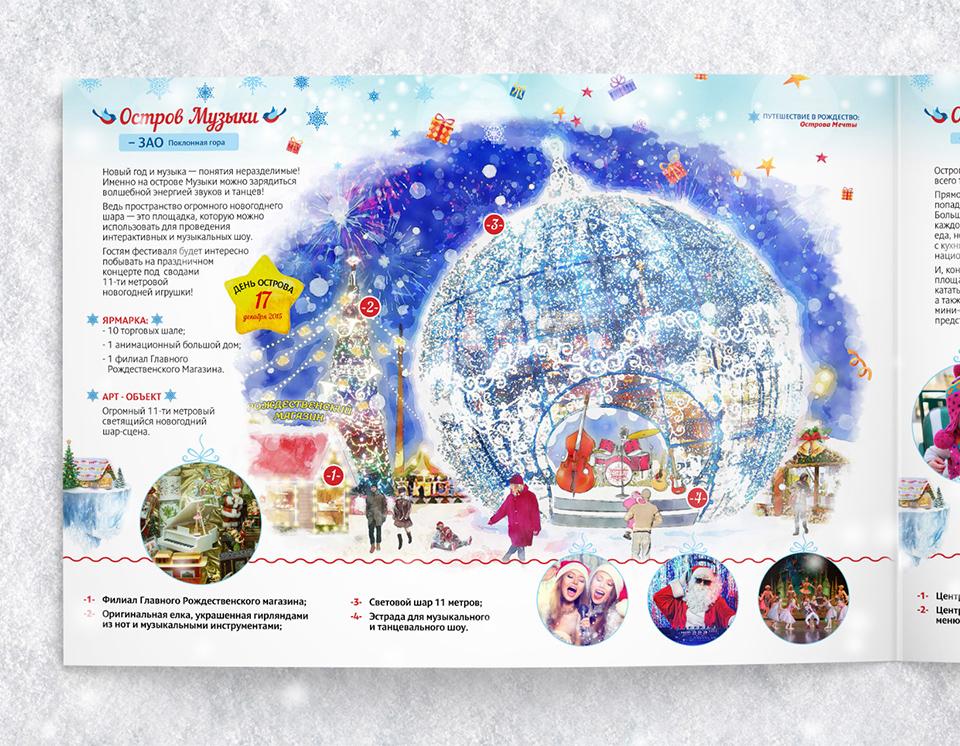 Разработка иллюстрации для нового года