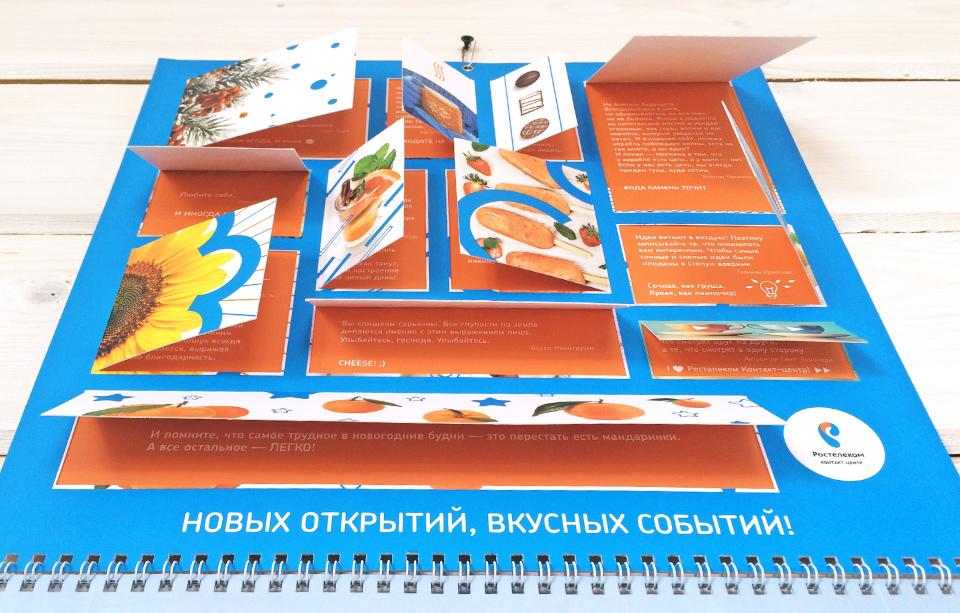 Оригинальный дизайн календаря