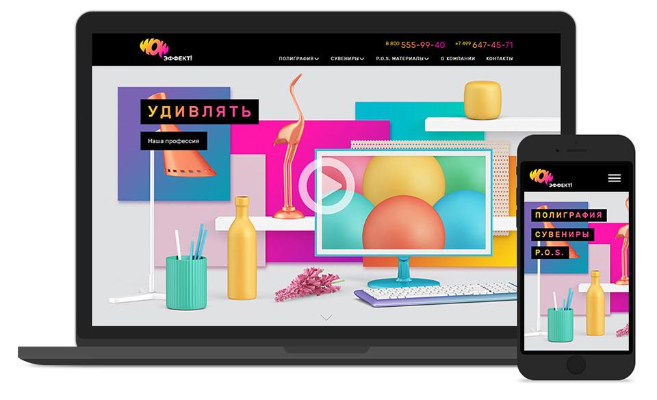 Сайт и мобильное приложение wow эффект!