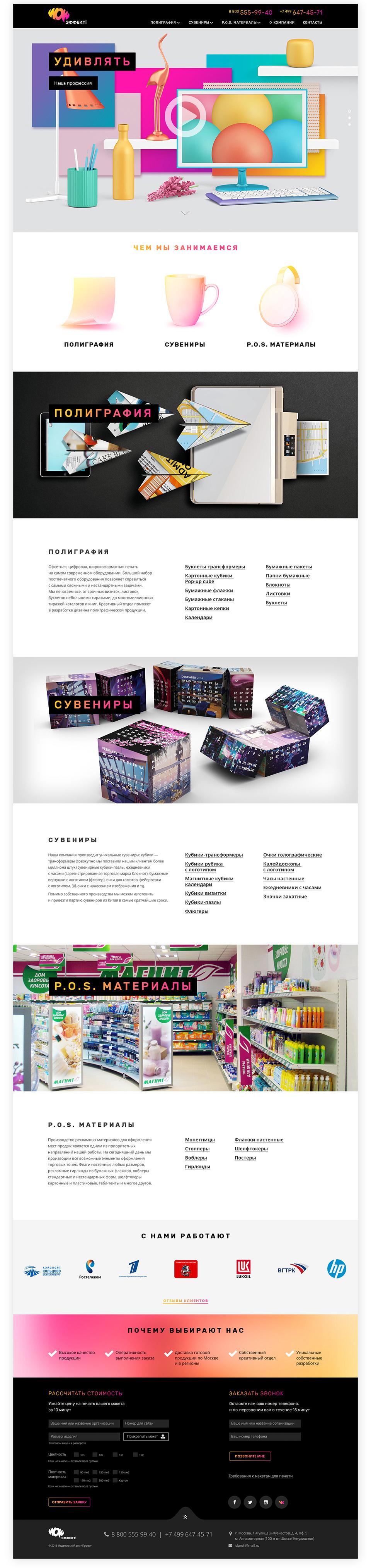 Креативный сайт