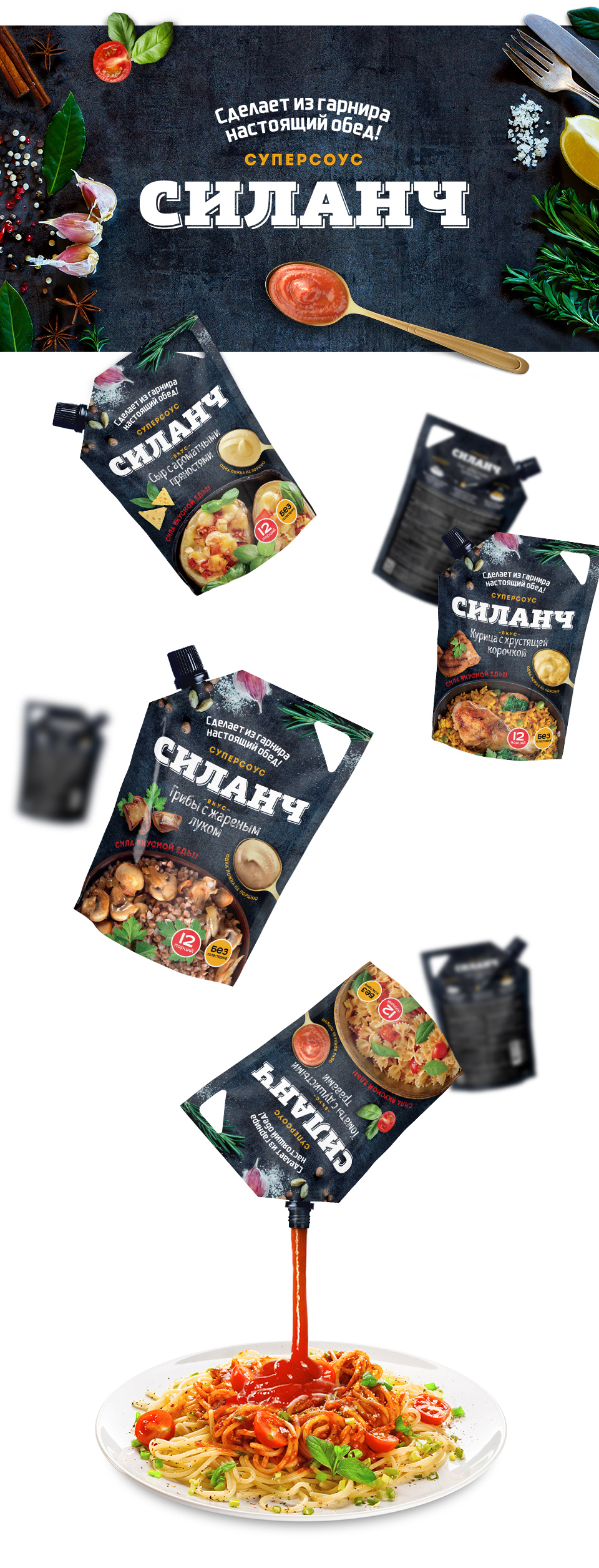 Креативная кпаковка соусов