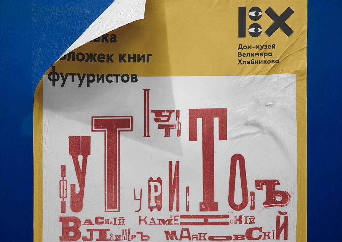 Velimir_Khlebnikov_House_Museum